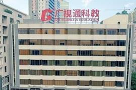 武汉广视通数码